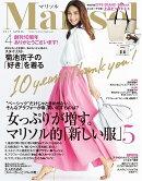 【予約】Marisol (マリソル) 2017年 04月号 [雑誌]