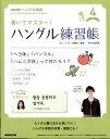 NHK テレビ ハングル講座 書いてマスター!ハングル練習帳 2017年 04月号 [雑誌]