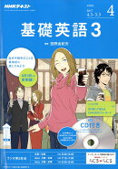NHK ラジオ 基礎英語3 CD付き 2017年 04月号 [雑誌]