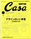 Casa BRUTUS (カーサ・ブルータス) 2017年 04月号 [雑誌]