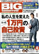 BIG tomorrow (ビッグ・トゥモロウ) 2017年 04月号 [雑誌]