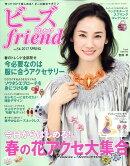 ビーズ friend (フレンド) 2017年 04月号 [雑誌]