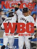 【予約】Sports Graphic Number (スポーツ・グラフィック ナンバー) 2017年 4/13号 [雑誌]