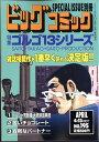 ビッグコミック SPECIAL ISSUE 別冊 ゴルゴ13 NO.195 2017年 4/13号 [雑誌]