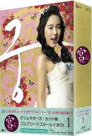 宮〜Love in Palace ディレクターズ・カット版 コンプリートブルーレイ BOX1【Blu-ray】