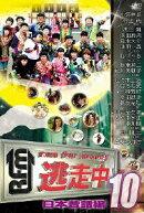 逃走中10 〜run for money〜 日本昔話編