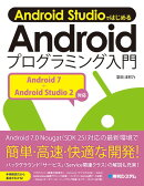 Android StudioではじめるAndroidプログラミング入門 Android 7+Android Studio 2対応