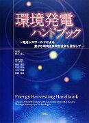 環境発電ハンドブック
