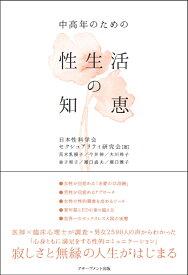 中高年のための性生活の知恵 [ 日本性科学会セクシュアリティ研究会 ]