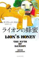 ライオンの蜂蜜