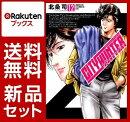 シティーハンター XYZ edition 1-12巻セット