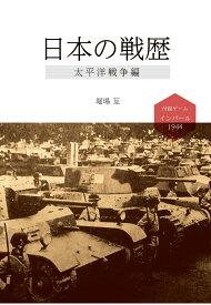 【POD】日本の戦歴 太平洋戦争編 (コマンドブックス) [ 堀場亙 ]