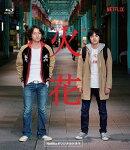Netflixオリジナルドラマ『火花』ブルーレイBOX【Blu-ray】