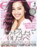 and GIRL (アンドガール) 2017年 04月号 [雑誌]