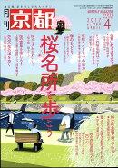 月刊 京都 2017年 04月号 [雑誌]