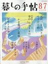 暮しの手帖 2017年 04月号 [雑誌]