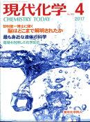 現代化学 2017年 04月号 [雑誌]
