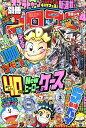 別冊 コロコロコミック Special (スペシャル) 2017年 04月号 [雑誌]