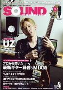 SOUND DESIGNER (サウンドデザイナー) 2017年 04月号 [雑誌]