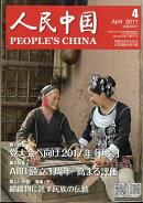 人民中国 2017年 04月号 [雑誌]