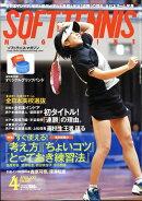 SOFT TENNIS MAGAZINE (ソフトテニス・マガジン) 2017年 04月号 [雑誌]