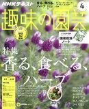 NHK 趣味の園芸 2017年 04月号 [雑誌]