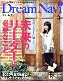 Dream Navi (ドリームナビ) 2017年 04月号 [雑誌]