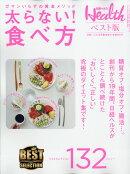 日経ヘルスベスト版「太らない!食べ方」 2017年 04月号 [雑誌]