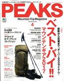 PEAKS (ピークス) 2017年 04月号 [雑誌]