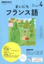 NHK ラジオ まいにちフランス語 2017年 04月号 [雑誌]