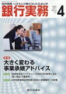銀行実務 2017年 04月号 [雑誌]
