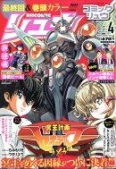 月刊 COMIC (コミック) リュウ 2017年 04月号 [雑誌]