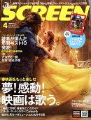 SCREEN (スクリーン) 2017年 04月号 [雑誌]
