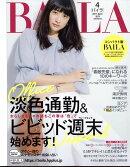 コンパクト版BAILA (バイラ) 2017年 04月号 [雑誌]