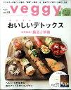 veggy (ベジィ) 2017年 04月号 [雑誌]
