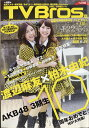 TV Bros. (テレビブロス) 九州版 2017年 4/22号 [雑誌]
