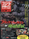 隔週刊 ゴジラ全映画DVDコレクターズBOX (ボックス) 2017年 4/18号 [雑誌]