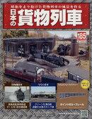日本の貨物列車 2017年 4/26号 [雑誌]