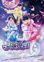 魔法×戦士 マジマジョピュアーズ!DVD BOX vol.1 [ 三好佑季 ]