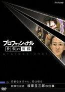プロフェッショナル 仕事の流儀 歌舞伎役者 坂東玉三郎の仕事