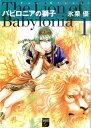 バビロニアの獅子(1) 1 (Feelコミックスファンタジー) [ 氷栗優 ]