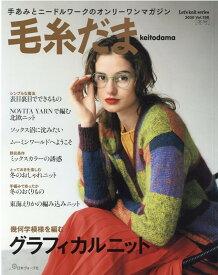 毛糸だま(Vol.188(2020 WI) 手あみとニードルワークのオンリーワンマガジン グラフィカルニット (Let's knit series)