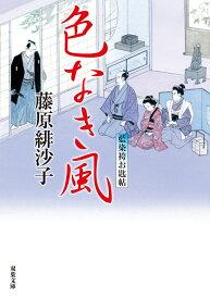 藍染袴お匙帖(13) 色なき風 (双葉文庫) [ 藤原緋沙子 ]