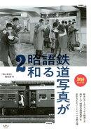 鉄道写真が語る昭和(2)