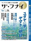 ザ・フナイ(vol.131(2018年9月)