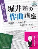 最強作家集団堀井塾の作曲講座