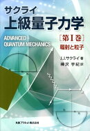 上級量子力学(第1巻)