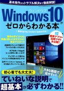 Windows10がゼロからわかる本