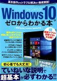 Windows10がゼロからわかる本 (三才ムック)