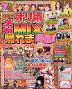 ぱちんこオリ術メガMIX(vol.39) (GW MOOK)